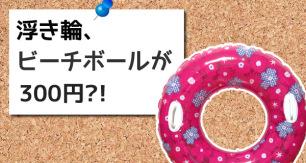 3coins-ukiwa-top2_edited-1