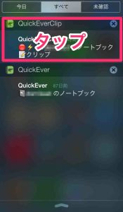 QuickEverClipをタップ