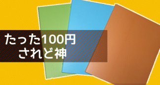 たった100円、されど神。Seriaの紙製プリントファイルが超オススメ