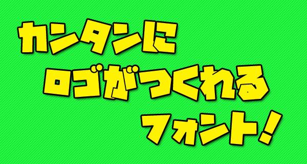 ブログのタイトルロゴ制作に!簡単にかっこいいロゴができるフォント「GN-キルゴ」が超おすすめ