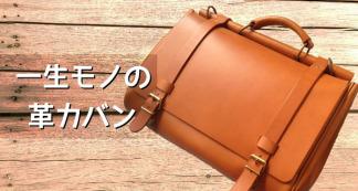生涯を共に。一生モノの革カバン「HERZ」棒屋根かぶせバッグ