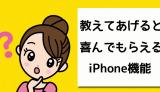 iPhone、iPad のテザリングを超高速で接続する方法!iOS8 Instant HotspotとLauncherを使うよ!