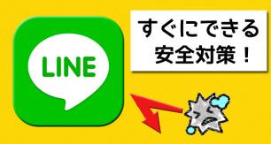line-security-top