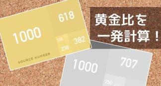 黄金比に白銀比、黄金分割が一瞬で計算できるアプリ&webツール3選!デザインが捗るよ!