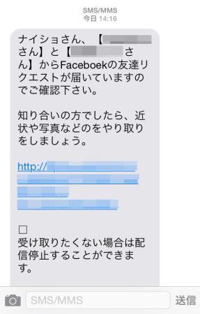 紛らわしい迷惑メール