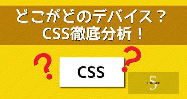 Stinger5カスタマイズ!どこがどのデバイスに対応?「style.css」徹底分析!