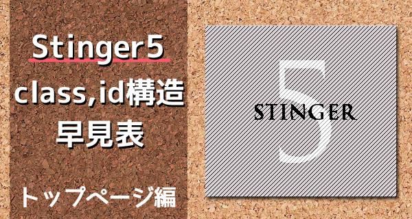 Stinger5カスタマイズ!最新版class,id構造早見表 -トップページ編-