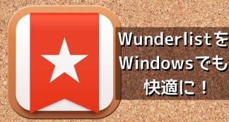 WindowsでアプリっぽくWunderlistを使う方法。Windows8でも小さく表示できるよ!