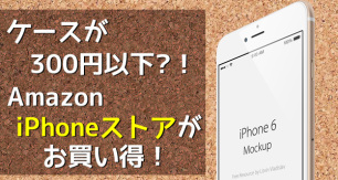 amazon-iphone6_edited-1