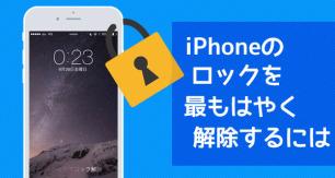 iPhoneのロック解除を最速で行う方法は?TouchID有り無し3パターンで測定してみた!