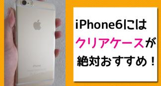 美しいiPhone6にはクリアケースが絶対オススメ!特にELECOM製は作りが細かい!