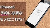 誤タップによる電話発信はコレで防ぐ!「ガードフォルダシステム」のすすめ(iPhone)