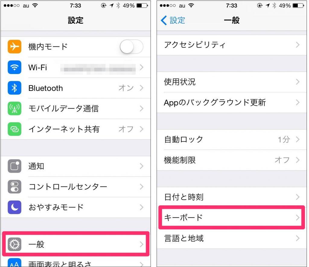 設定アプリで一般→キーボードを選択