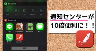 通知センターが10倍便利に!ウィジェットにアプリ、URLスキーム、電話を追加するiPhoneアプリ「Launcher」の設定方法