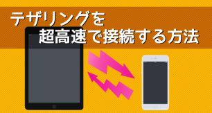 iPhone、iPad のテザリングを超高速で接続する方法!Instant HotspotとLauncherを使うよ!
