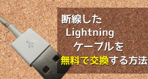 lightning-change-top