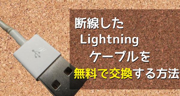 断線したLightningケーブルを無料で交換してもらう方法。iPhone付属のイヤホンなどでも使えます!