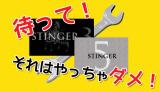 Stinger5カスタマイズ!サイドバーを削除、すっきり1カラムにする方法。特定ページだけなしにもできるよ