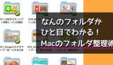 Macのフォントサイズを増やす方法。「ない」文字サイズも使えるんです