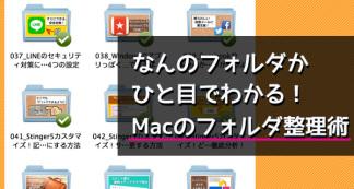なんのフォルダかひと目でわかる!Macのフォルダ整理術!Folders Factoryを使うよ