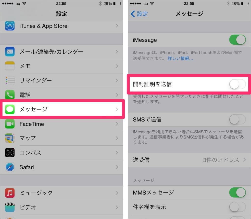 設定→メッセージ→開封証明を送信で変更可能
