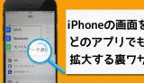 iPhone標準カメラの「明るさ」は自在に調整が可能!フォーカスと共にロックできるよ