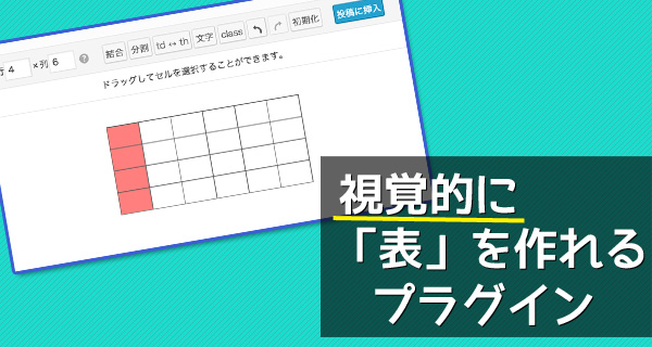 「表」を見ながら作成できる!html知識不要のWordPressプラグイン「Table Tag Generator」セル結合もできちゃいます