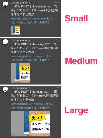 画像サイズを3段階から選択可能に