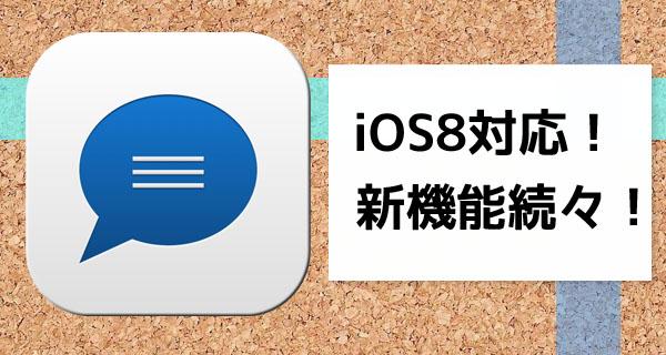 ついにTweetlogixがiOS8対応!複数画像に拡大表示、ver2.4変更点まとめ!