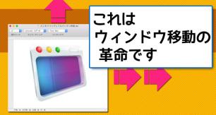 別次元の快適さ!ウィンドウ移動に革命を起こすMacアプリ「Flexiglass」どこをドラッグしても移動可能に!