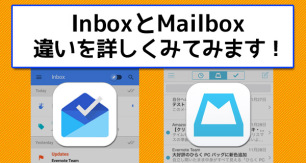 InboxとMailboxの違いはなに?機能、見た目を徹底比較!