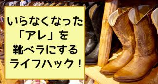 父から学んだ豆知識!使わなくなった「アレ」を靴すべりにするライフハック