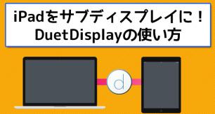 iPad+Macでデュアルディスプレイ!DuetDisplayの使い方(USB接続、Retina対応)