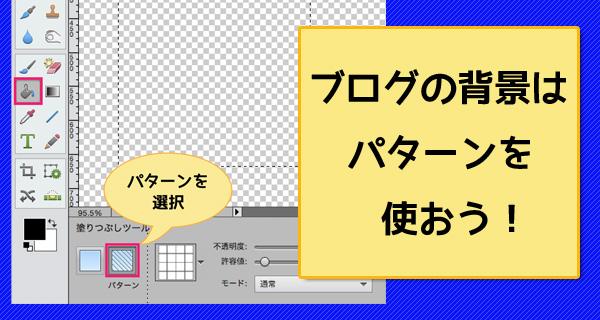 ブログの背景デザインにはパターンが便利!自分好みのものは作っちゃえばOK