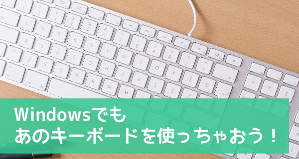 AppleキーボードをWindowsで使う方法!Windows8、Windows10でも使えるよ