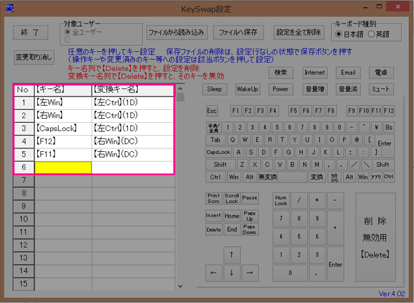 KeySwapメイン画面