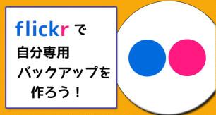 flickrを写真バックアップ専用スペースとして使う方法。整理のコツもお教えします!
