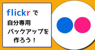 flickrを写真バックアップ専用として使う方法。整理のコツ・使い方もお教えします!