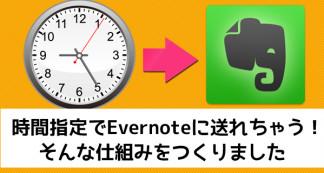 応用範囲は無限大!指定した時間に自動でEvernoteへファイルを送る、そんな仕組みをつくりました