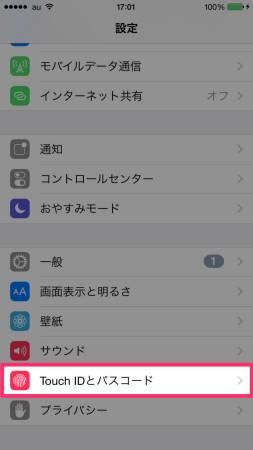 TouchIDとパスワードを選択