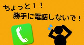 iPhoneのSiriや音声コントロールが勝手に電話するのを止める方法。信用を失う前に設定を!