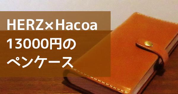 お値段13000円!大人の最高級筆箱「HERZ×Hacoa Bookペンケース」購入レビュー