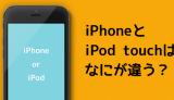 iPhone下取りの落とし穴!機種変更と同時に出せない場合は注意が必要、au WALLETを持っておこう