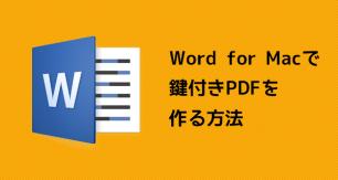 まるで隠し機能。Word for Macでパスワード付きpdfを作成する方法