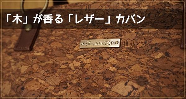 「木」が香る「レザー」カバン。新進気鋭のコルクレザーコレクション「Hacoa -CONNIE-」