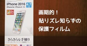 画期的!貼りズレの悔しさとさよならできるiPhone7用保護シート「ラスタバナナ さらさら反射防止フィルム」