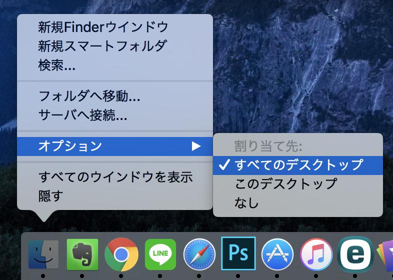 Finderをすべてのデスクトップで表示