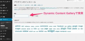 Dynamic Content Galleryで検索