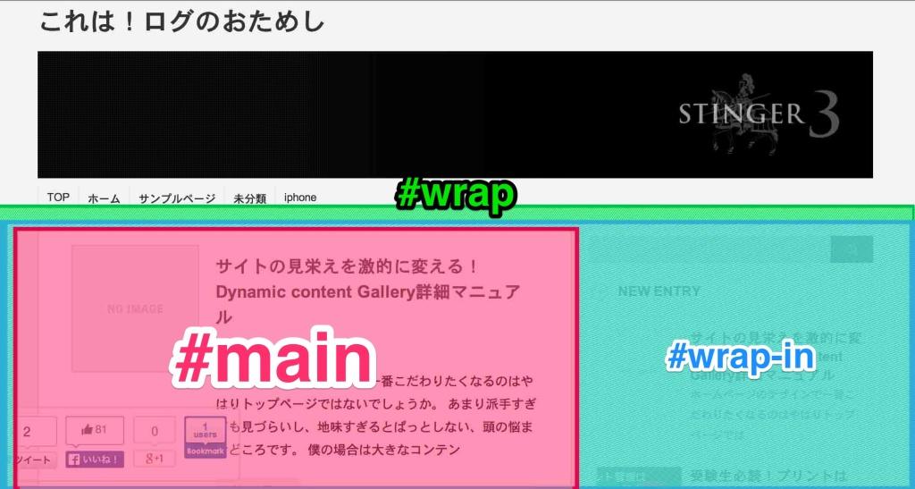 #mainは#wrap,#wrap-inの中にあります