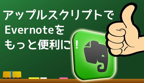 ランダム表示に高速メモ!Evernoteをもっと便利にしてくれるおすすめAppleScript4選